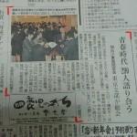 神戸新聞・28年11月11日朝刊
