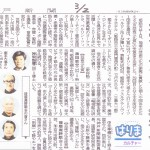 神戸新聞 3月2日