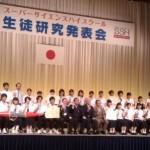 0810SSH発表会1
