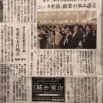 神戸新聞記事29年11月12日