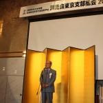 東京支部総会での木下会長 平成18年11月