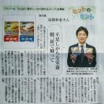 神戸新聞・高橋和也(高46回)