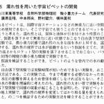加古川東Aチーム_NEW