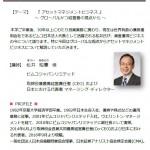 松井氏・丸の内交流会