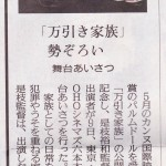 読売新聞 30.6.10
