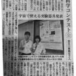 神戸新聞・9月6日朝刊