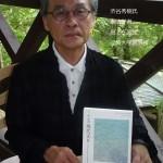 渋谷秀樹氏(高25回)