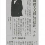 神戸新聞記事 10月26日