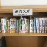 12月から「清流文庫」が幕開けです。