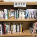 清流文庫2-2