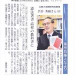 神戸新記事・H31年2月8日