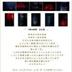 高7回・松重輝夫氏写真展31-3-jibunntenn-a-2