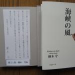 楢木守(高21)