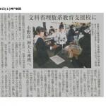 神戸新聞・31年3月30日記事