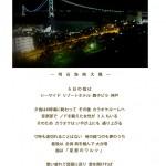 高7回生関西旅行3・20160606