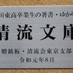 贈呈された銘板