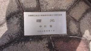 中川猛氏作品・曙光