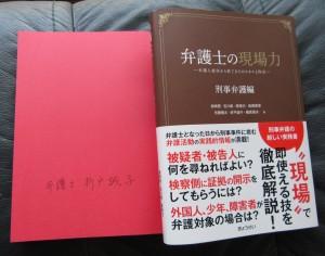 折戸誠子(高50)4