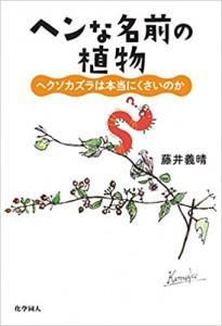 藤井義晴(高25)1