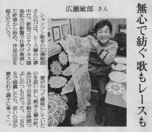 広瀬敏郎氏・記事